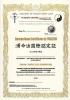 International Certificate in YUMEIHO (YUMEIHO CENTRE - Dokuzanov & Co.)