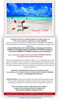 Бъди с Академия на здравето Свети Лука ООД и ЮМЕЙХО ЦЕНТЪР – Докузанов и Ко. през Новата 2016 година!